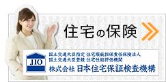 住宅の保険 日本住宅保証検査機構